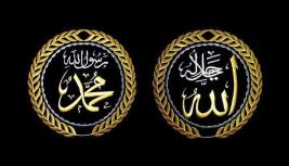 Lafadz Allah + Muhammad